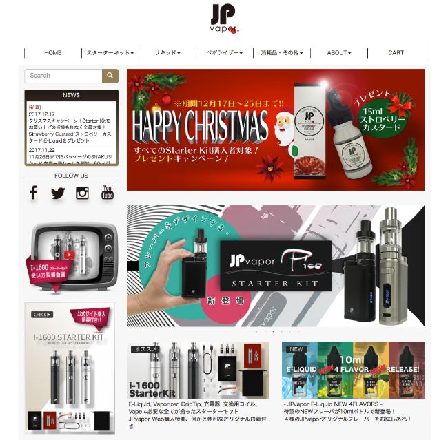 JP vaporサイト写真