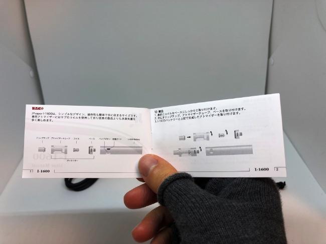 JP vaporの説明書は日本語で読みやすい