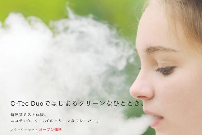 C-Tec Duoのサイトメイン写真