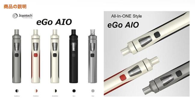 ego AIOサイト写真