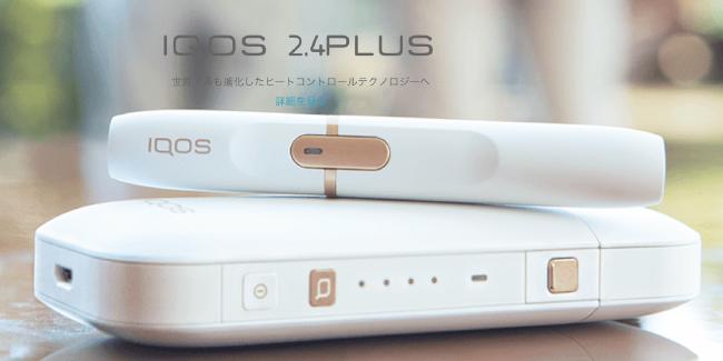 iQOS公式サイト写真