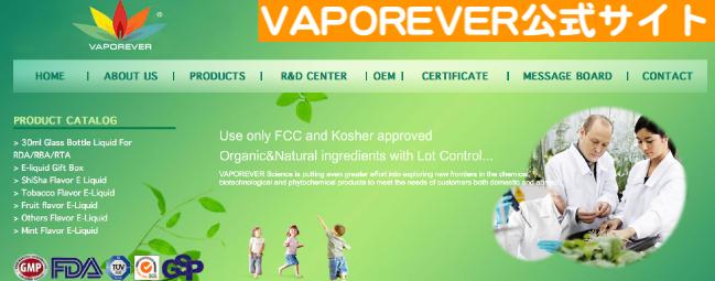 VAPOREVERのサイト写真