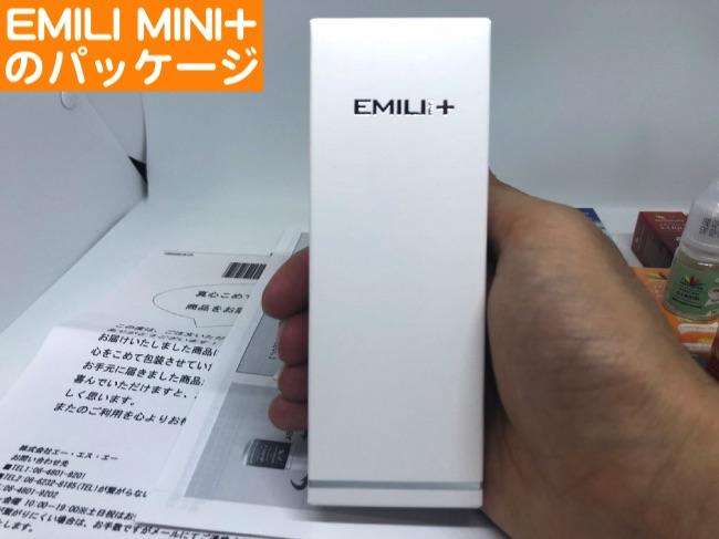 EMILIMINI+のパッケージ