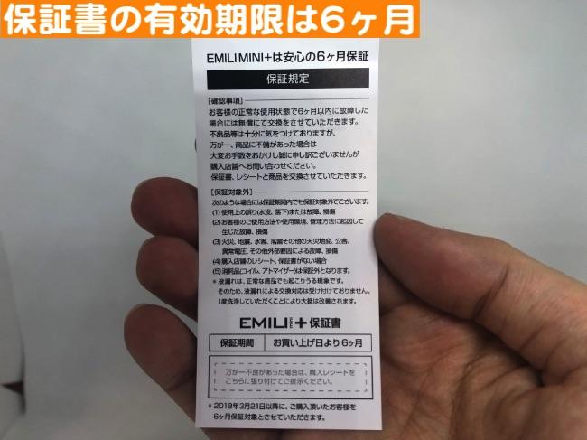 EMILIMINI+の保証書