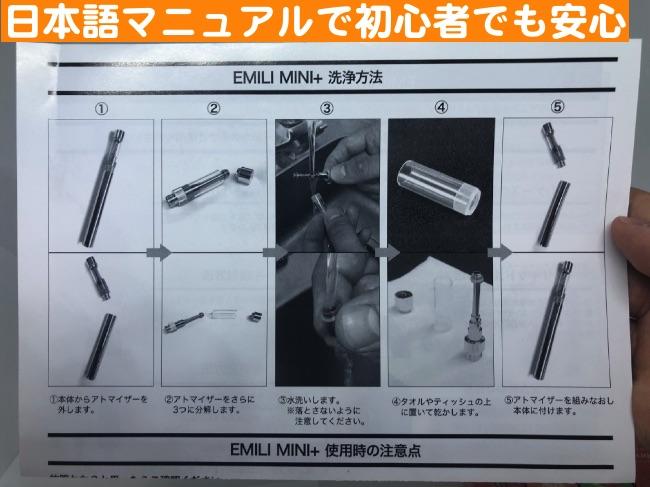 EMILIMINI+は日本語マニュアルつきで初心者でも安心