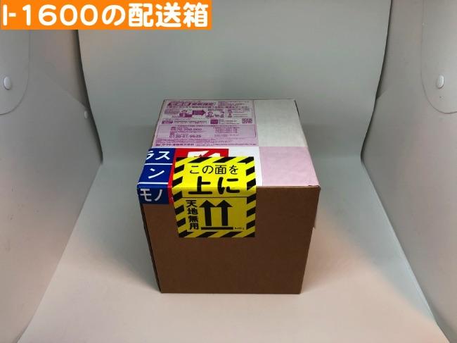 I-1600の配送箱