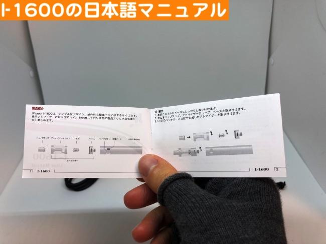 I-1600の日本語マニュアル