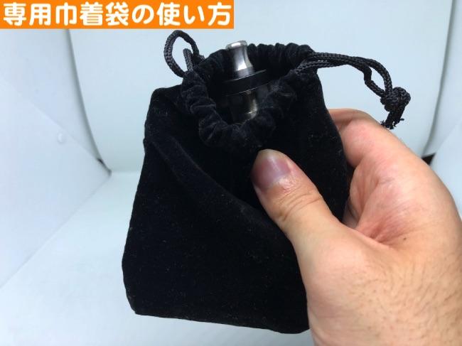 I-1600専用巾着袋の使い方