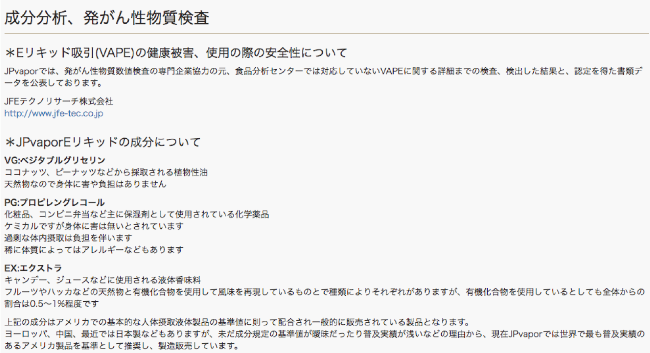 JP vapor公式サイトの検査結果