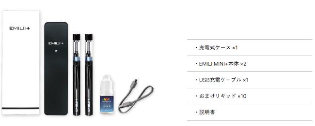 EMILI MINI+のセット内容公式サイト写真