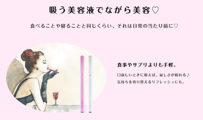 +Beauty公式サイト「吸う美容液」