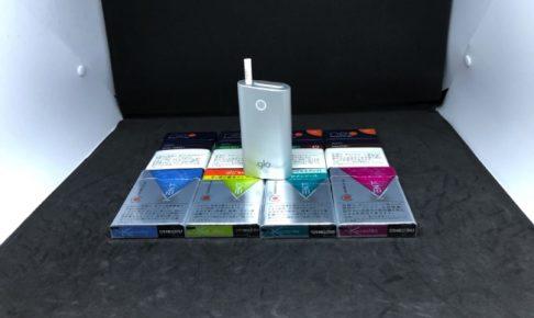 【加熱式タバコ】glo(グロー)の口コミや評判はホント?発売されている各フレーバーを購入して徹底レビュー!