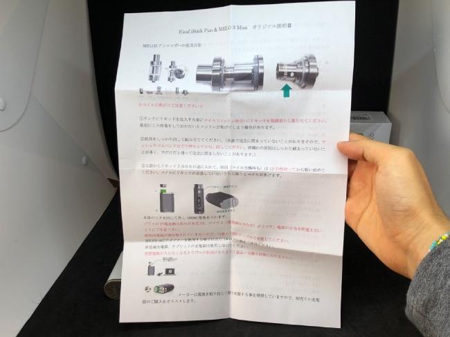 Picoの日本語取扱説明書
