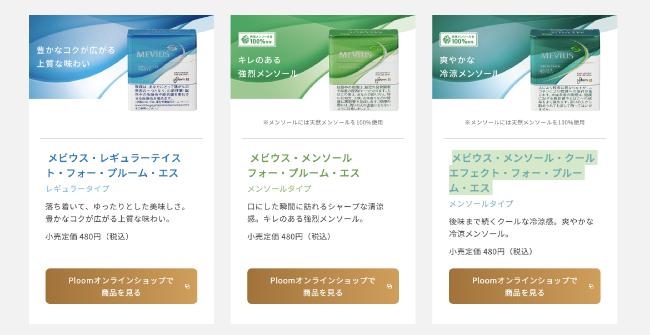 Ploom Sのタバコ3種類キャプチャ写真