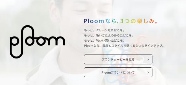 Ploomのブランドコンセプト拡大