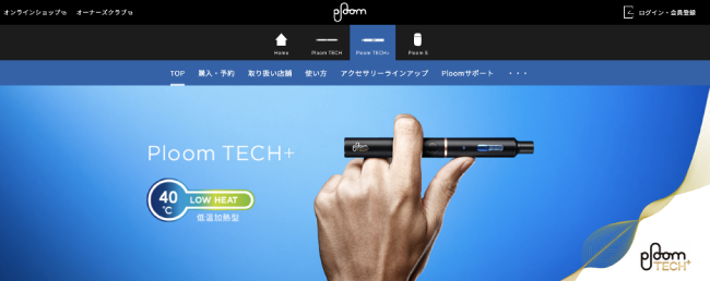 Ploom TECH+のサイトメイン写真