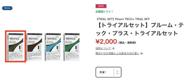Ploom TECH+のフレーバー1つめ