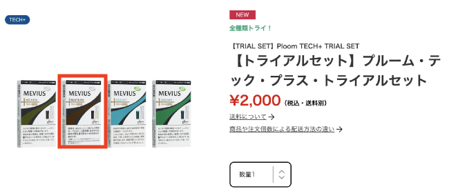Ploom TECH+のフレーバー2つめ