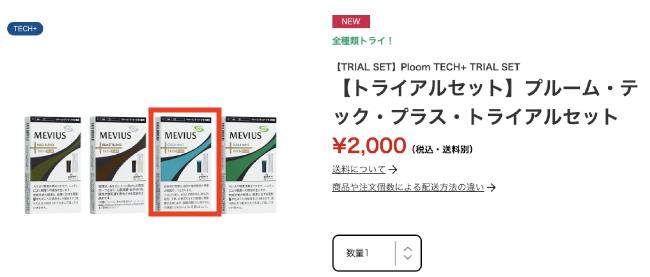 Ploom TECH+のフレーバー3つめ