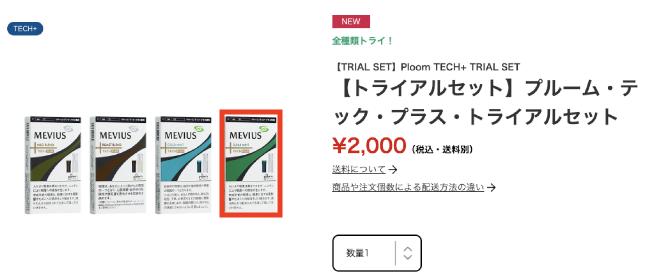 Ploom TECH+のフレーバー4つめ