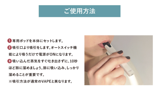 EMILI CBDの吸い方解説