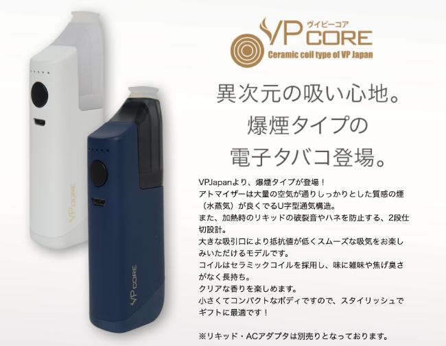 VP COREの公式サイトトップ画像