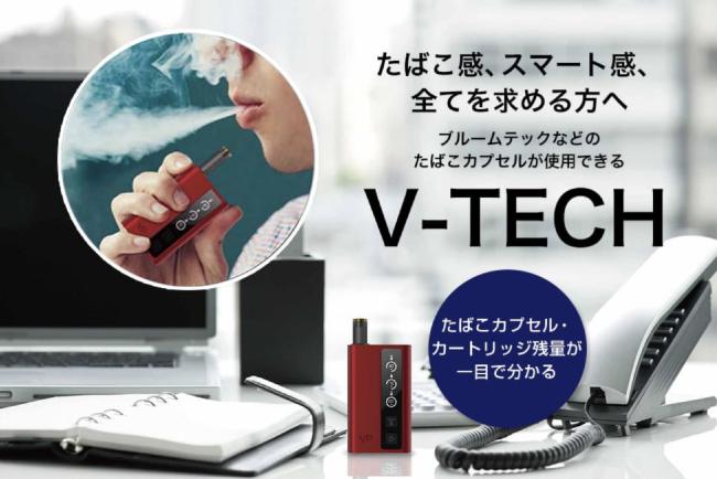 V-TECH公式サイトトップ画像