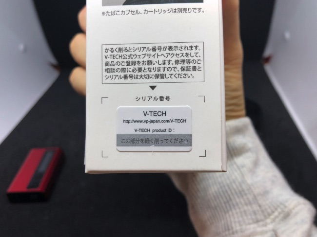 V-TECHパッケージのシリアル番号