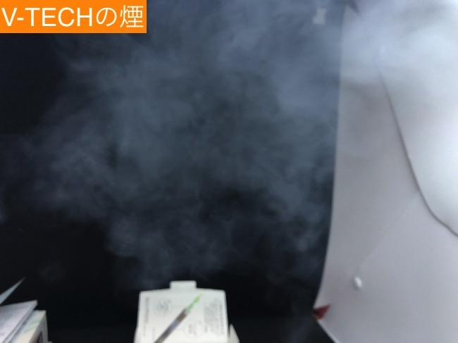 V-TECHの煙