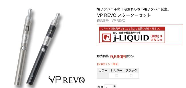 VP  REVO公式サイトメイン写真