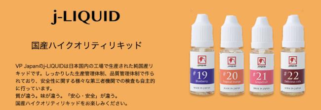 VP  Japanのリキッドは国内製造