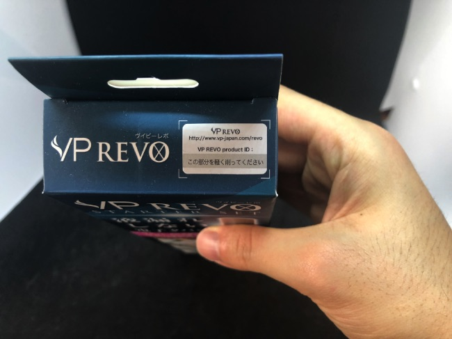 VP REVOシリアル