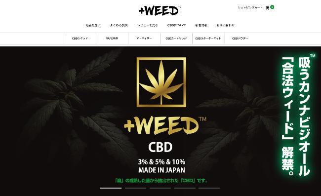 +WEED公式サイトキャプチャ