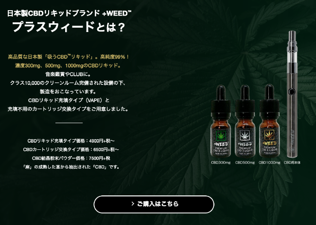 +WEEDとは?