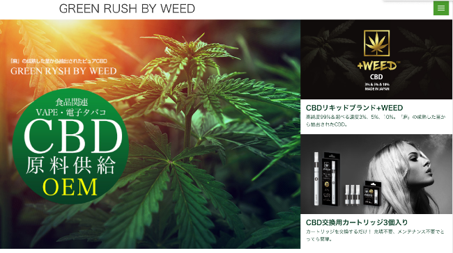 +WEED運営元のサイトキャプチャ