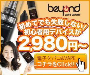 Beyond VAPE JAPAN