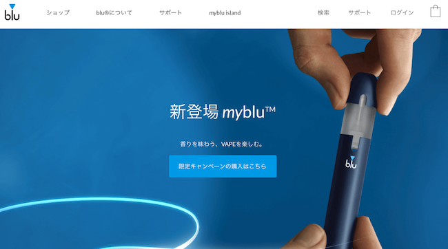 myblu公式サイトキャプチャ
