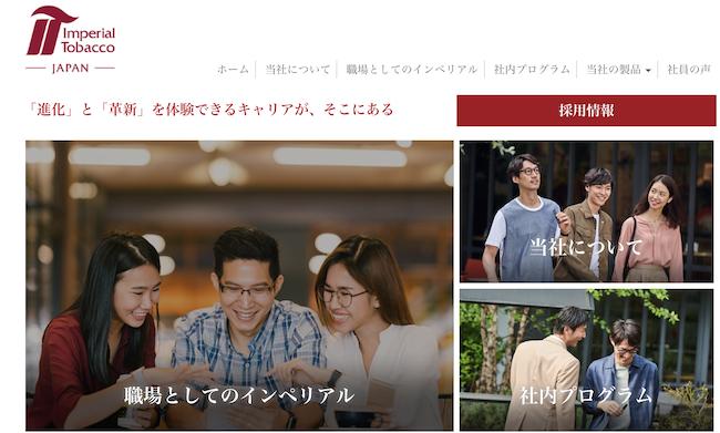 インペリアルタバコジャパン公式サイト