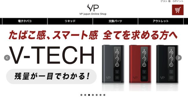 VP Japan公式サイトメイン写真