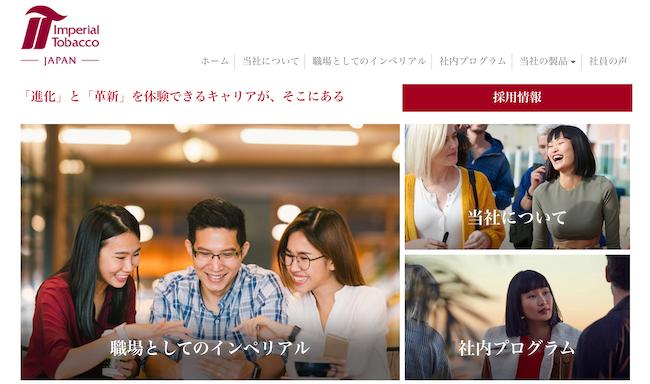 インペリアル・タバコ・ジャパン