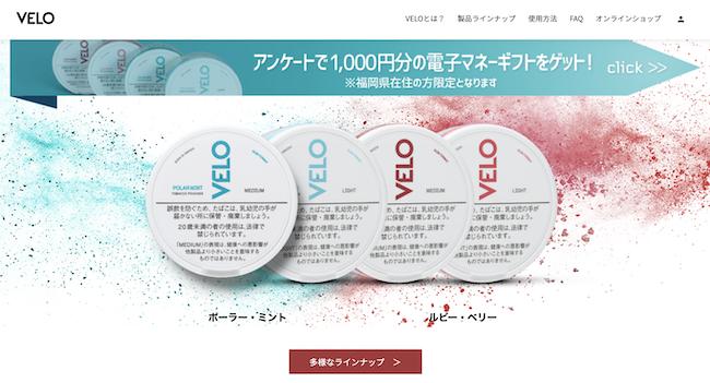 VELO公式サイトのラインナップ