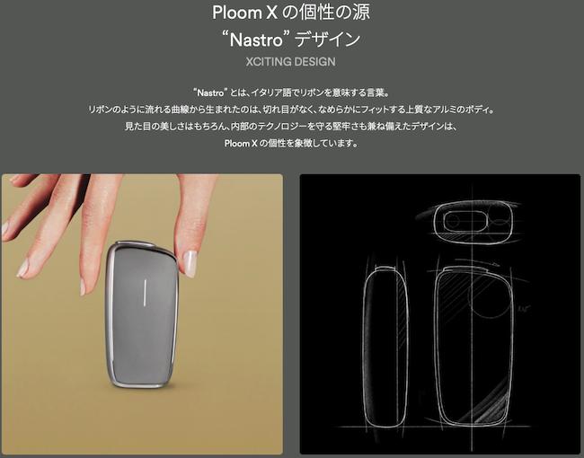Ploom XのNastroデザイン
